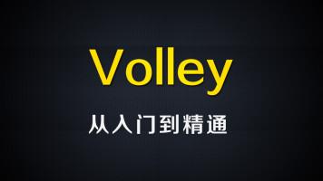 尚硅谷Android视频《Volley》