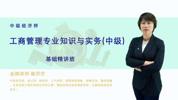 中级经济师【工商管理】之基础精讲班(赠送题库)