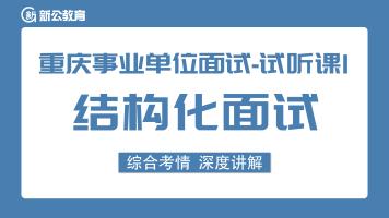 重庆事业单位《结构化面试》试听课1