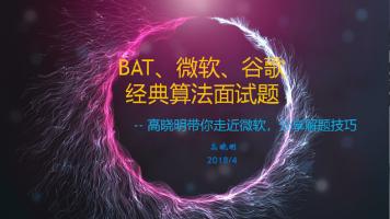 如何进入BAT一流互联网公司 - 经典数据结构与算法面试题