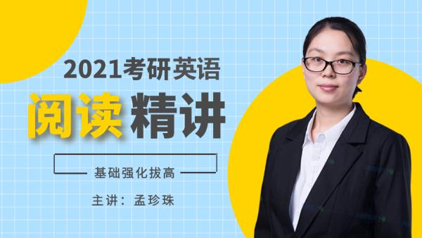 2021考研英语阅读精讲,基础强化拔高教程