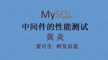 MySQL中间件的性能测试