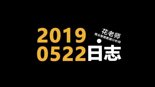 《商业智能数据分析师日志(20190522)》花随花心著