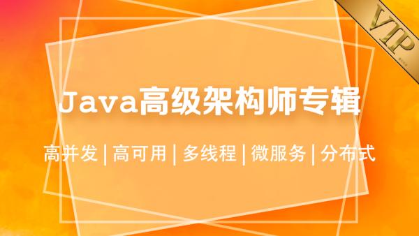 Java高级架构师专辑 - 互联网实战技术VIP精品课程【实训在线】