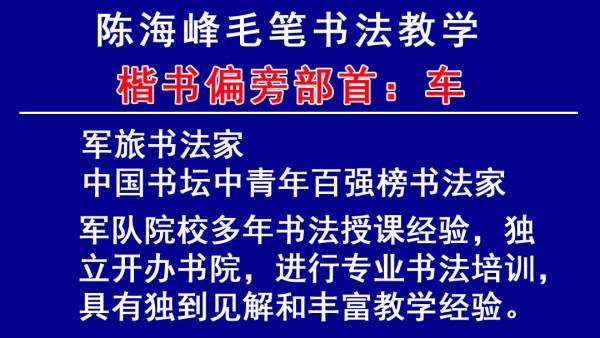 毛笔书法楷书偏旁部首(二十七)车字旁:车