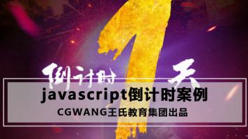 javascipt倒计时案例丨WEB前端基础丨HTML入门丨CGWANG教育