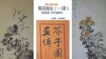 国画菊花画法(1、2、3课)——轻松临摹《芥子园画传》初级教程