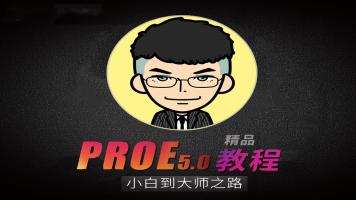 proe5.0视频教程机械产品曲面钣金运动仿真模具设计软件入门教程