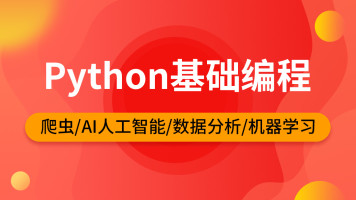 Python基础编程