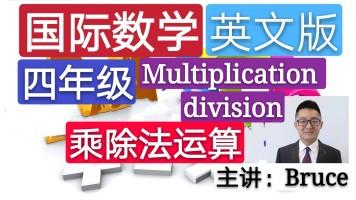 【精品课】四年级小学国际英文数学(乘除法运算)