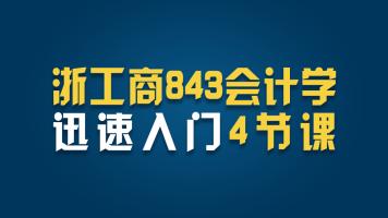 浙江工商大学843会计学(测试课程勿报名)