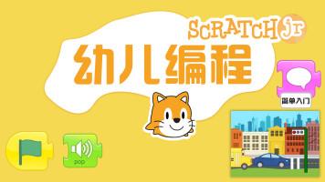 ScratchJr少儿编程 jr讲故事-06放学路上