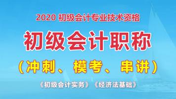 2020初级会计职称【考前冲刺+模考点评+专家串讲】