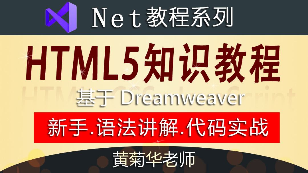 HTML5基础知识实战演练(NET网站开发必学课)