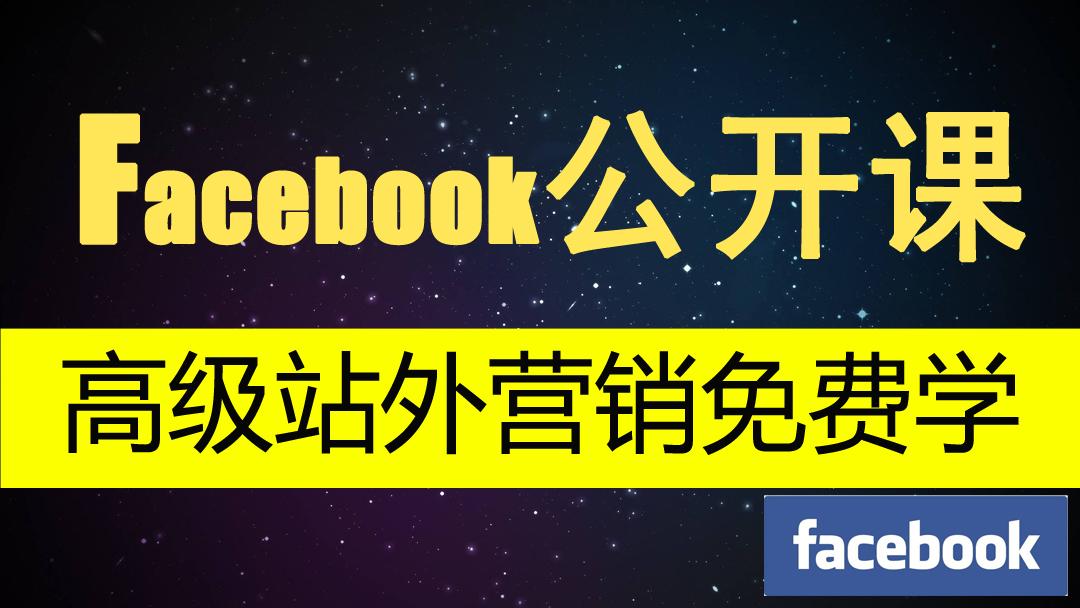 吉易Facebook培训免费公开课 吉易跨境电商学院