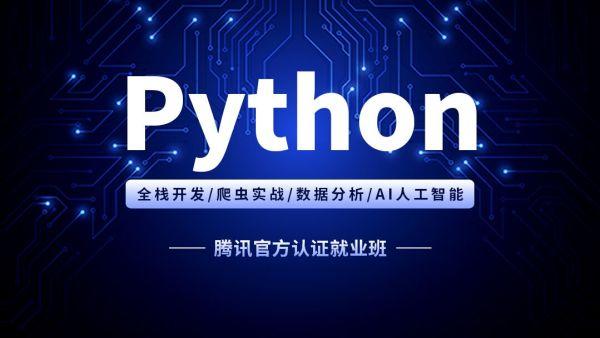 Python数据分析+全栈+爬虫+AI人工智能-挑战年薪30万