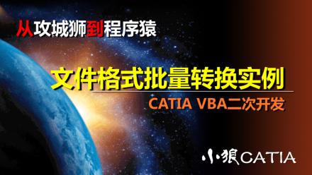 【从攻城狮到程序猿】CATIA文件格式批量转换实例