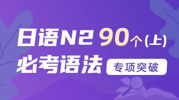 日语N2必考语法专项突破(上)