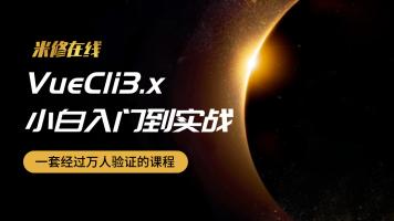 VueCli3全新小白入门教程(基础+实战+vue+fetch+axios+米斯特吴)
