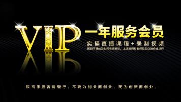 同舟学院运营班VIP课程【1年年卡】