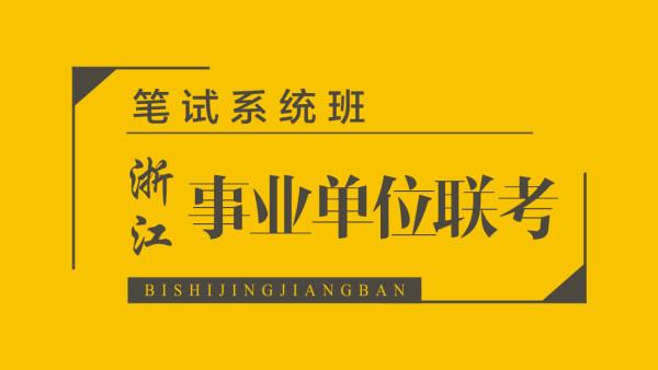 2019年浙江省事业单位联考—笔试系统班