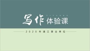 2020年浦江事业单位考试—写作体验课