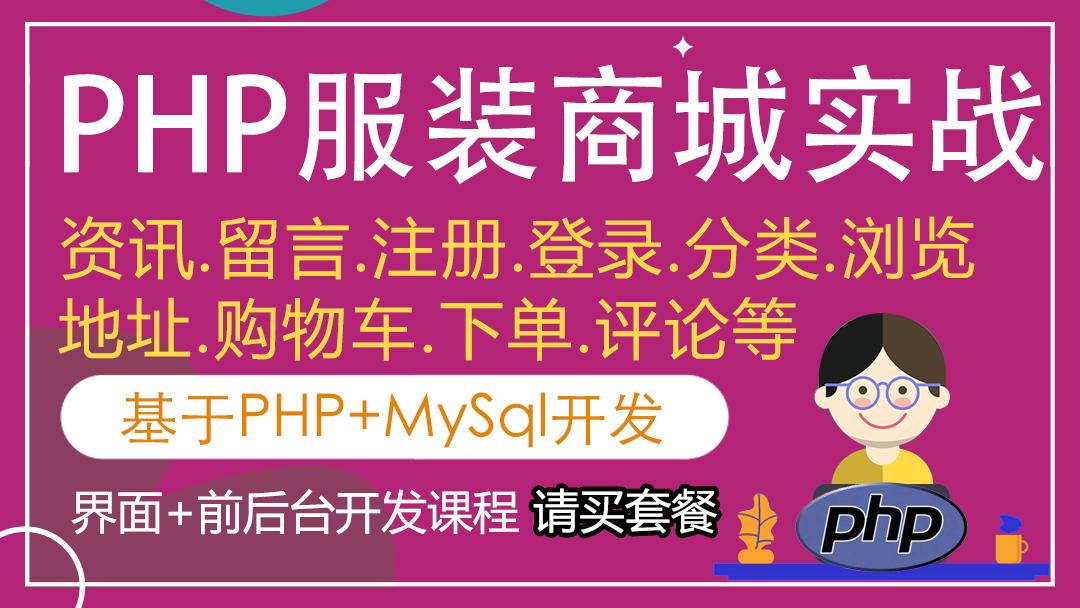 PHP+Mysql网上购物服装商城毕业设计 大学生毕业设计教学视频