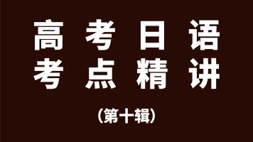 高考日语考点精讲 (第十辑)