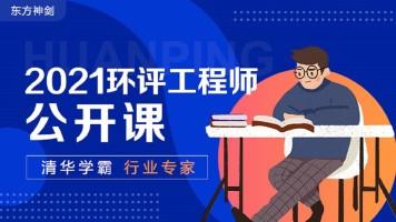 东方神剑2021—环评公开课