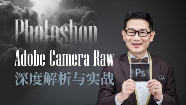 Adobe Camera Raw深度解析.后期.ps.风光.摄影调色抠图Photoshop