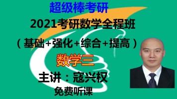 超级棒考研2021数学(基础+强化+综合+提高)全程班-数学三