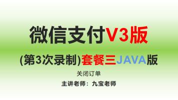微信支付v3版java_关闭订单