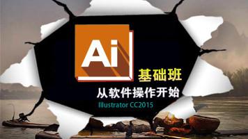 ai教程illustrator插画自学设计课程CC2015版基础入门AI视频教程