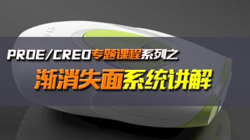 PROE/CREO渐消失面系统讲解,由浅入深彻底掌握渐消失面