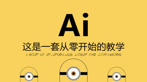 AI自学视频教程 Illustrator零基础入门到精通平面设计视频教学