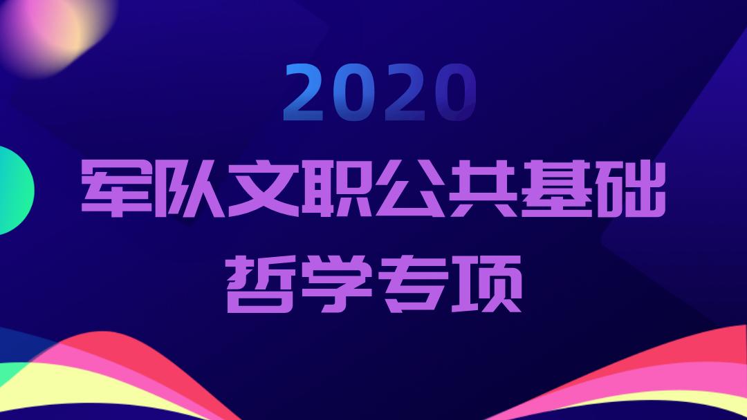 2020军队文职公共基础—哲学部分专项课程
