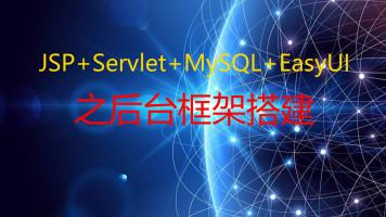 JSP+Servlet+MySQL+EasyUI之后台框架实战项目