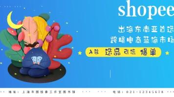 虾皮Shopee掘金东南亚,运营隐藏技巧解析轻资产运作