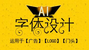 AI字体实战篇:字母设计/汉字设计/笔画设计/创意思维设计等