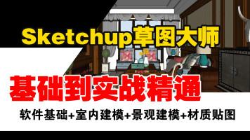 Sketchup草图大师基础到实战精通