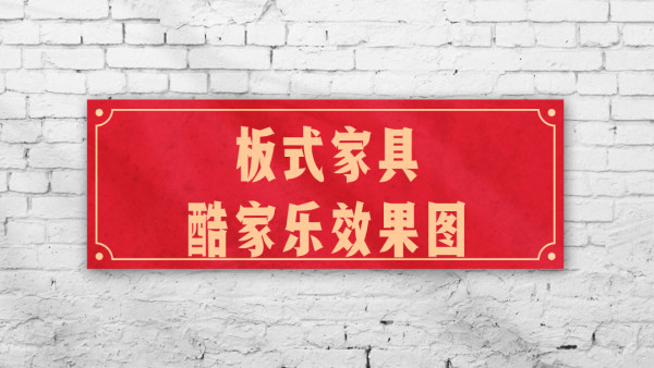 【线上课程】家具酷家乐班(冯老师)
