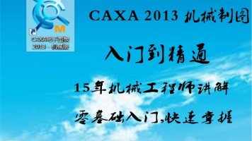 CAXA2013机械制图软件的介绍