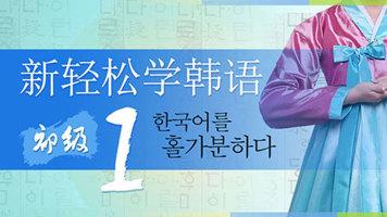 新轻松学韩语初级上册 零基础入门学韩语