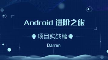 Android进阶之旅(头条实战篇II)
