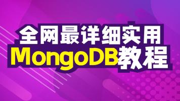 带你玩转MongoDB