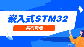 嵌入式STM32入门实战