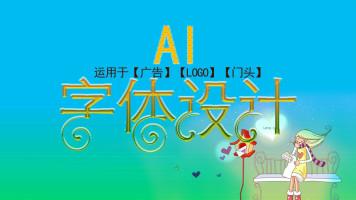 AI【字体设计】:汉字设计法/笔画设计法/字母设计法等多种设计