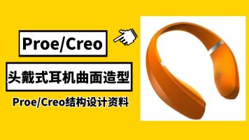 PROE/CREO头戴式耳机曲面造型