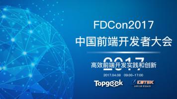 中国前端开发者大会-高效前端开发实践和创新