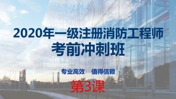 【免费】第3课 民用建筑防火2(实务+能力)